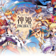 DMM GAMES、『神姫PROJECT』の英語版『KAMIHIME PROJECT』をPC向けに配信開始