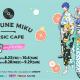 バンナムアミューズメント、「アニ ON STATION」で『初音ミク』の個性豊かな楽曲が楽しめる「初音ミク MUSIC CAFE 3 本目」を開催!