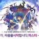 【速報】Netmarble Games、『Fate/Grand Order』韓国語版をApp StoreとGoogle Playでリリース 事前登録70万人の期待作がいよいよ始動!