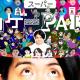吉本興業とカヤックの「スーパー野田ゲーPARTY」が販売5万本達成! 野田クリスタルさんのコメントは公開