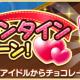 バンナム、『デレステ』で「ハッピーバレンタインキャンペーン」を2月14日より開催! ルームでアイドルからチョコがもらえる!