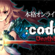 BTD STUDIO、3DオンラインRPG『:Code-X デスランド』をリニューアルOPEN ゲームシステムやゲームデザインを大幅に刷新