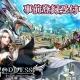 崑崙日本、スマホ向け新作MMORPG『Goddess~闇夜の奇跡~』の事前登録を開始 登録者数で報酬が豪華になる事前登録キャンペーンも開催