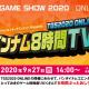 バンナム、「東京ゲームショウ2020オンライン」に出展! 9月27日には8時間にわたって最新情報をお届けする番組を配信!