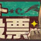 バンナム、『荒野のコトブキ飛行隊 大空のテイクオフガールズ!』で「★3イラスト人気投票」を開催 上位★3イラストは近日特別ガシャとして登場