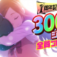 Studio MGCM、『マジカミ』でPC版リリース1周年CPを開催! 10連ガチャ1回分プレゼントや記念ガチャ、選べる100万円ギフトなど
