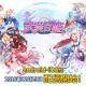 キューマックス、完全新作のスマートフォンゲーム『武装百姫』をリリース…美少女たちと織り成す異世界RPG