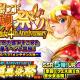 エイジ、『感染×少女』サービス4周年を記念した爆アド祭キャンペーンを開催!