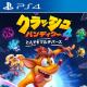 Activision、『クラッシュ・バンディクー4 とんでもマルチバース』のPS4パッケージ版を10月2日に発売!