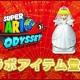 任天堂、『SUPER MARIO RUN』で『スーパーマリオオデッセイ』コラボとして「ウェディングピーチ像」をプレゼント