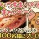 ジェーオーイー、『ようとん場』が100万DLを突破…イベント上位300名に本物の豚肉をプレゼント!
