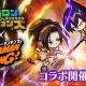 グレンジ、『ポコロンダンジョンズ』でアニメ「SHAMAN KING」コラボ第4弾を開催!