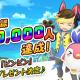 NHN ハンゲーム、『フィッシュアイランド2』事前登録数10万人を突破 15万人達成時の特典アイテムを追加!