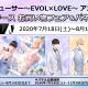 Papergames(ニキ)、『恋とプロデューサー~EVOL×LOVE~』にてお買い物フェア&パネル展を池袋ステラワースで開催!