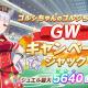 Cygames、『ウマ娘』で「ゴルシちゃんのゴルシちゃんによるGWキャンペーンジャック」を4月30日12時より開催! 5640個のジュエルがもらえるログボも!