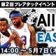 マーベラス、『NBA CLUTCH TIME』で第2回プレアタックイベントを開催 ゴールデンウィーク初心者応援キャンペーンも実施
