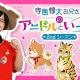 ボルテージ、「アニドルカラーズ」のテレビ番組「寺島惇太お兄さんのアニドルといっしょ!2nd シーズン」が10月7日より放送