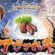 アソビモ、『アヴァベルオンライン-絆の塔-』が「肉フェス TOKYO 2017 WONDERLAND」へ出展 ゲーム内では「アヴァれ牛イベント」を開催!