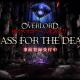 Exys、小説・アニメで人気を博した「オーバーロード」を原作とした初のスマホゲーム『MASS FOR THE DEAD』の制作を発表! ティザーサイト公開&事前登録開始