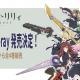 ポケラボとブシロード、『アサルトリリィ Last Bullet』でアニメBDシリアルコードキャンペーンを明日12時より開催