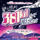 ハレガケ、神石高原町ドライブラリー謎解きゲーム「星が降る町~381 km2から脱出せよ~」を7月21日より広島県神石高原町一帯で開催