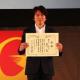 【TGS2018】Nintendo Switch 開発チームが「日本ゲーム大賞 2018経済産業大臣賞」を受賞!