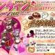 DMM GAMES、『かんぱに☆ガールズ』で開催中の「かんぱに☆バレンタインキャンペーン2017」に新クエスト追加 キャラクターストーリーも追加