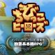 NEOWIZ、新作放置系RPG『ちびっこヒーローズ』の事前登録を開始! 8月6日にリリース予定