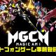 Studio MGCM、スマホ向け『マジカミ』の事前登録開始! 1万円分のギフトコードプレゼントCP開催中!