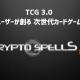 クリプトゲームス、「クリプトスペルズ」で「クリスペS」βテストを明日より実施…ユーザーがブロックチェーン上にカードを発行し 自由に売買できる新機能