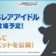 バンナム、『デレステ』で近日登場予定の新SSレアアイドルのシルエットを公開