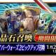FGO PROJECT、『Fate/Grand Order』で期間限定イベント「復刻:セイバーウォーズ2 ~始まりの宇宙へ~ ライト版」を6日から開催予定