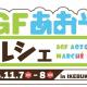 「AGFあおぞらマルシェ」が11月7日・8日に池袋で開催!