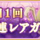 アニプレックス、『マギアレコード 魔法少女まどか☆マギカ外伝』で毎日1回10連レアガチャが無料で利用できるキャンペーンを開催決定!
