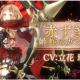 ポケラボとスクエニ、『シノアリス』で「嫉妬の紅蛇ガチャ」を開始!「赤ずきん/嫉蛇のガンナー」が初登場