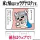 スクエニ、大川ぶくぶ氏による『VALKYRIE ANATOMIA -THE ORIGIN-』アンソロジー4コマ漫画第4話を公開
