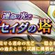 バンダイナムコオンライン、『ヴァルハイトライジング』で新試練の塔「メセイダの塔」を実装 クエスト報酬で☆2~☆4の「セルディウス」をゲット