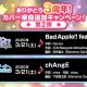 ブシロードとCraft Egg、『ガルパ』で「ありがとう3周年!カバー楽曲追加キャンペーン!」第2弾のカバー楽曲を3月21日に追加