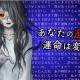 Softcream、『なほちゃん【あなたを死んでも許さない】』iOS版の配信を開始 Android版と内容が違う連鎖が爽快なひっぱりゲーム!