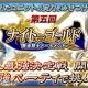 セガゲームス、『オルサガ』で最強プレイヤーを決定するイベント「ナイト・オブ・ゴールド~黄金騎士トーナメント~」開始 新章の13日配信も決定!
