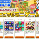 コーエーテクモ、「my GAMECITY」のミニゲームコーナー「my GAMECITY どこでもミニゲーム」を本格オープン!