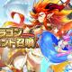 任天堂とCygames、『ドラガリアロスト』で2月20日15時より「ドラゴンレジェンド召喚」を開催