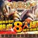 グリー、韓国スタジオが開発した最大8人同時プレイが可能3DアクションMORPG『LOST IN STARS』を台湾・香港・マカオで提携企業を通じて配信開始