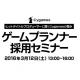 Cygames、ゲームプランナー向けの採用セミナーを3月12日に開催  『神撃のバハムート』『グランブルーファンタジー』等を手掛けた木村唯人氏と春田康一氏が登壇