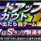 KONAMI、『プロ野球スピリッツA』で「グレードアップスカウト」を開催! 「グレード7」では10連で「Sランク新選手」1人確定