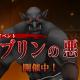 『ゴブリンスレイヤー THE ENDLESS REVENGE』にてレイドイベント「ゴブリンの悪夢」が開催!