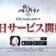 新作記事まとめ(3月1日~5日)…『咲う アルスノトリア』『Queen:ロックツアー』『WAVE!!~波乗りボーイズ~』『INVICTUS: Lost Soul』