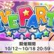 バンナム、『アイドルマスター シンデレラガールズ スターライトステージ』でイベント「LIVE PARTY!!」を開始