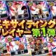 KONAMI、『プロ野球スピリッツA』に「2018エキサイティングプレイヤー」新登場! 「リアルタイム対戦」動画出演中の選手たちが参戦