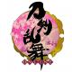 「特別展 京のかたな 匠のわざと雅のこころ」×「刀剣乱舞-ONLINE-」コラボ宿泊プランを9月29日より提供